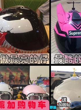 头盔装饰猫耳朵恶魔角抖音风力竹蜻蜓电动瓶摩托车男女可爱小黄鸭