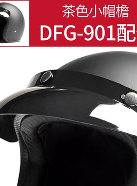 DFG901复古头盔小帽檐防雾高清透明/茶色泡泡镜片/安全警示尾灯