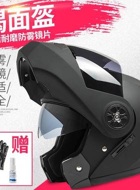 摩托车头盔男女士四季通用电动电瓶车双镜片揭面盔个性机车安全帽