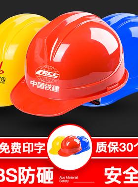 安全帽工地国标夏季透气领导建筑工程电力一字型劳保头盔加厚定制