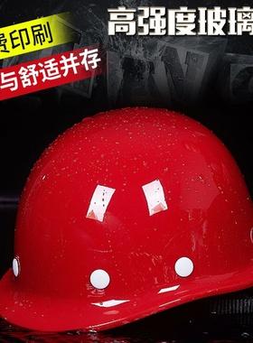 玻璃钢安全帽工地施工建筑工程领导加厚透气定制印字国标男头盔夏