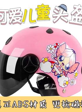 电动车儿童头盔男孩女孩夏季防晒轻便式可爱卡通电瓶车安全帽