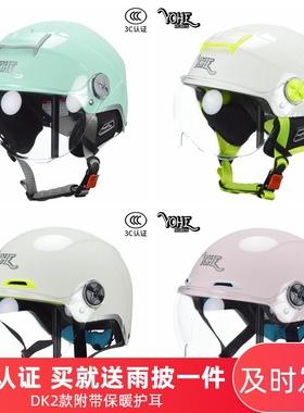 永恒3C认证电动摩托车头盔男女夏季防晒四季通用DK1半盔DK2安全帽