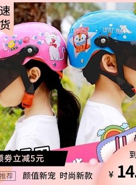 儿童头盔男孩电瓶电动车女孩小孩宝宝防寒挡风四季通用半盔安全帽