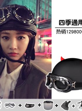 哈雷头盔女生电瓶车冬季保暖安全盔男电动车可爱四季通用复古半盔