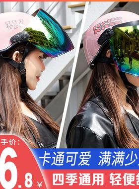 头盔电动车可爱女夏季四季防紫外线头灰盔安全帽防晒电瓶车