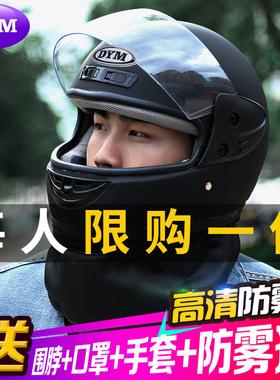 电动车头盔灰男电瓶车头盔女冬季保暖全盔四季通用安全帽冬天防雾