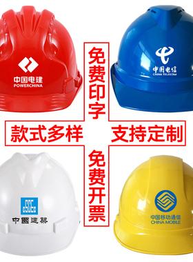 安全帽工地施工领导透气安全头盔建筑工程监理劳保支持免费印字
