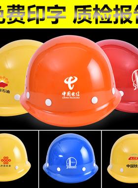 安全帽 ABS工地透气建筑工程帽 领导监理加厚电工玻璃钢头盔印字