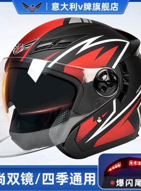 意大利头盔电动摩托车男女士款全盔夏季防晒四季通用电瓶车安全帽