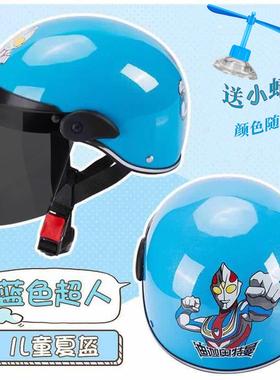 儿童头盔男孩电动电瓶车安全帽四季通用夏季小孩防晒透气半盔可爱