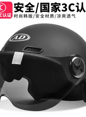 AD电瓶电动摩托车头盔灰男女士3C认证四季通用夏季半盔冬季安全帽