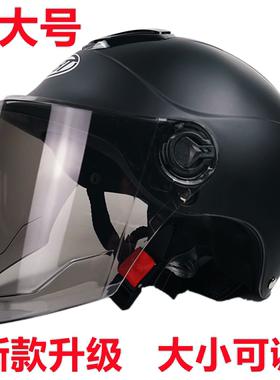 加大号码头盔男头围62345xxxxl夏季四季4xl电动车安全帽通风透气