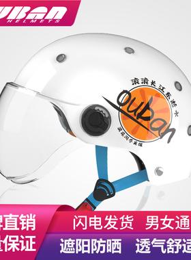 头盔电动车可爱电瓶车四季通用轻便半盔安全帽女士男士男女夏季