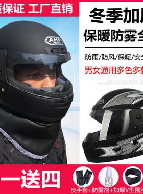 电动车头盔男女士全盔电瓶车头灰盔四季通用秋冬季防雾保暖安全帽
