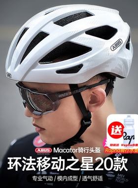 德国ABUS骑行头盔 入门级轻量气动一体成型公路山地自行车安全帽