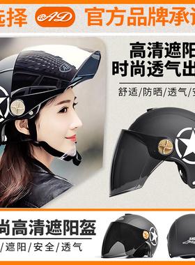 AD电动电瓶车头盔男女士款全盔四季通用可爱半盔灰夏季冬季安全帽