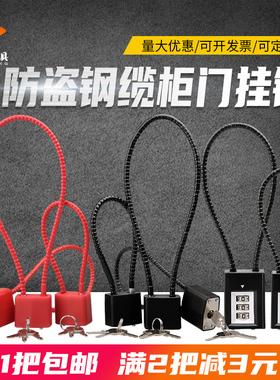 钢丝绳挂锁防盗头盔锁钢缆挂锁柜子长挂锁橱柜文件柜钢丝密码挂锁