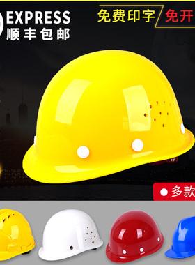 玻璃钢安全帽工程施工地建筑劳保防砸领导头盔国标加厚印字夏季男
