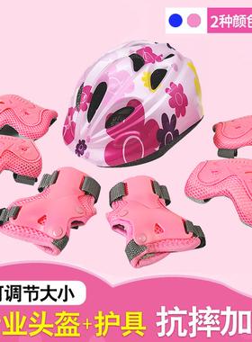 轮滑护具儿童套装头盔全套防护装备滑板溜冰鞋护膝平衡车女童专业