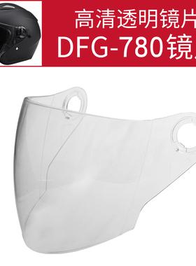 DFG-719 DFG-780半盔防雾镜片透明/茶色头盔镜片