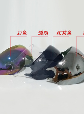 LS2 电动车摩托车头盔镜片 彩色/透明/深茶色/镀银/黑色 562专用