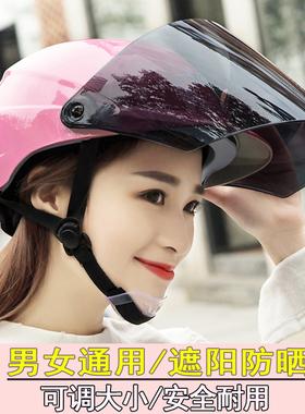 电动摩托车头盔男女防飞沫轻便式夏防晒安全帽通用夏天全遮面镜片