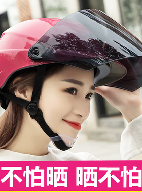 头盔男女摩托车大码电动机车安全帽夏百搭防晒遮阳时尚防雨全遮面