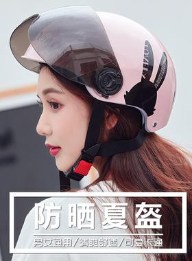 电动头盔夏季男女士通用可爱个性卡通轻便式电瓶安全帽成人防晒