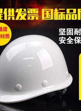 透气安全帽工地建筑工程国标加厚玻璃钢劳保电力防撞施工头盔印字