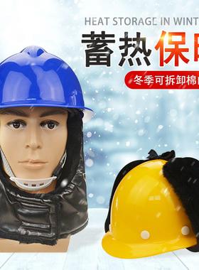 冬季抗寒棉内胆工地保暖安全帽棉内衬加绒加厚棉帽子雷锋帽头盔男
