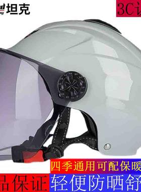 坦克头盔电动摩托车头盔男女四季通用半盔电瓶车防晒3C认证安全帽