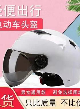 电动电瓶车头盔男女四季通用夏季可爱时尚防晒轻便哈雷半盔安全帽