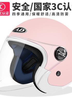 3C认证AD电动电瓶车头盔灰男女士全盔四季通用半盔冬季保暖安全帽