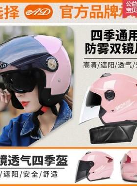 绿源爱玛电动半盔雅马哈摩托头盔AD秋冬头盔3C男女四季保暖安全帽
