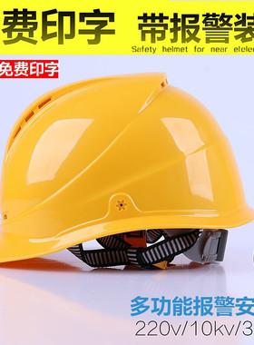 近电报警安全帽 通信安全帽 电力安全帽 电工透气头盔建筑施工地