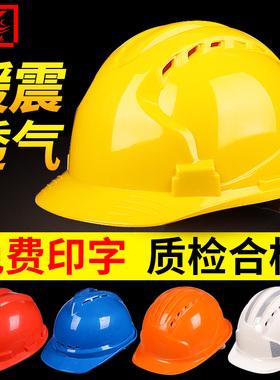 安全帽工地施工领导国标加厚头盔建筑工程电工透气防护帽定制印字
