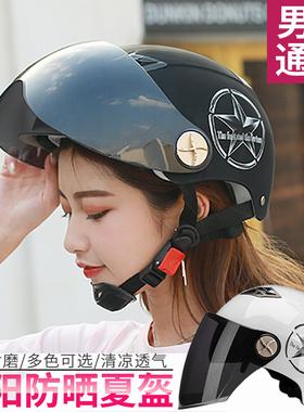 DFG电瓶电动车头盔灰男女士夏季半盔防晒四季通用可爱哈雷安全帽