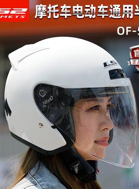 ls2摩托车电动车半盔头盔3C四季冬季安全帽四分之三踏板防晒男女