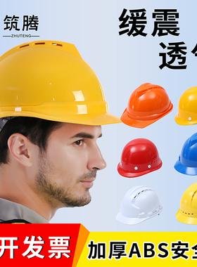 国标玻璃钢工地安全帽加厚建筑工程施工领导防护头帽透气头盔定制