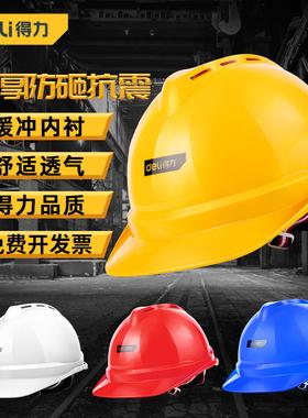 得力工具国标工地施工安全帽头盔透气加厚建筑工程电工人领导男女