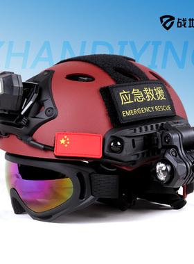 应急救援头盔水域安全训练抢险搜救装备多功能安全帽子战术轻便