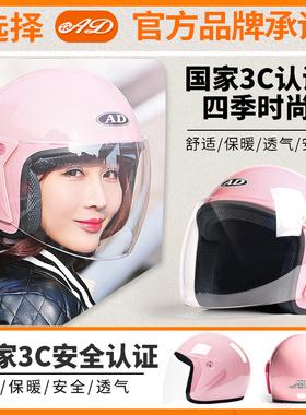 3C认证AD电动电瓶车头盔灰男女士全盔可爱四季通用冬季保暖安全帽