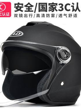 3C认证AD电动电瓶摩托车头盔灰男女士全盔四季通用冬季保暖安全帽