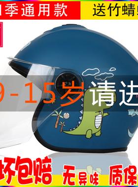 中大童男孩10岁以上儿童头盔四季款安全头灰盔女孩电动车小学生男