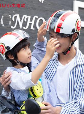 【出行甄选】小牛电动 透气亲子半盔 电动车DIY头盔儿童头盔男女