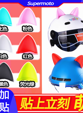 摩托车头盔猫耳朵装饰品小配件可拆卸个性创意辫子平衡车牛角配饰