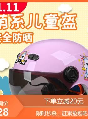 儿童头盔夏季款男女小童防护安全帽四季通用安全宝宝幼儿防摔电动