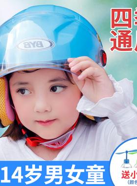 儿童头盔电动电瓶车男女小孩保暖冬季四季通用全盔可爱卡通安全帽