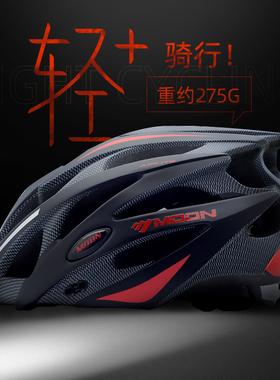 moon自行车骑行头盔男公路装备山地车平衡单车女一体成型大码通用